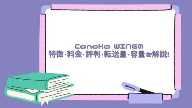 ConoHa WINGの特徴・料金・評判・転送量・容量を解説!