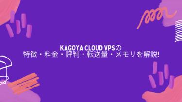KAGOYA CLOUD VPSの特徴・料金・評判・転送量・メモリを解説!