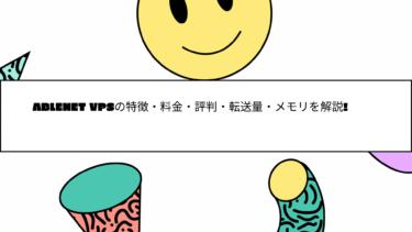 ABLENET VPSの特徴・料金・スペック・評判を解説!