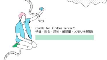 ConoHa for Windows Serverの特徴・料金・評判・転送量・メモリを解説!