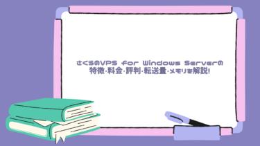 さくらのVPS for Windows Serverの特徴・料金・評判・転送量・メモリを解説!