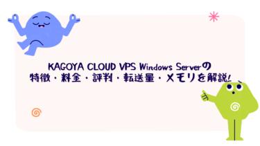 KAGOYA CLOUD VPS Windows Serverの特徴・料金・評判・転送量・メモリを解説!