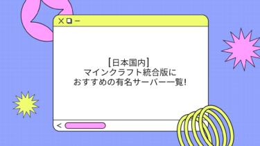 [日本国内] マインクラフト統合版におすすめの有名サーバー一覧!
