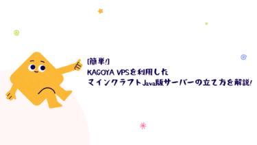 [簡単!] KAGOYA VPSを利用したマインクラフトJava版サーバーの立て方を解説!