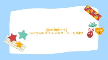 [無料期間アリ] Factorioにオススメのサーバーを比較!