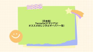 [日本版] Terraria(テラリア)にオススメのレンタルサーバー一覧!