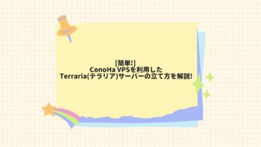 [簡単!] ConoHa VPSを利用したTerraria(テラリア)サーバーの立て方を解説!