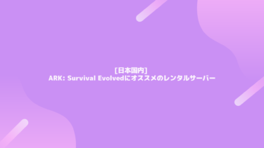 [日本国内] ARK: Survival Evolvedにオススメのレンタルサーバー
