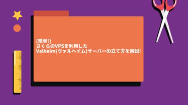 [簡単!] さくらのVPSを利用したValheim(ヴァルヘイム)サーバーの立て方を解説!