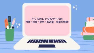 さくらのレンタルサーバの特徴・料金・評判・転送量・容量を解説!