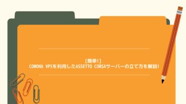 [簡単!] ConoHa VPSを利用したAssetto Corsaサーバーの立て方を解説!