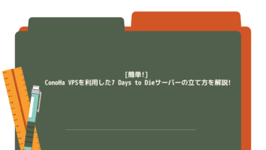 [簡単!] ConoHa VPSを利用した7 Days to Dieサーバーの立て方を解説!