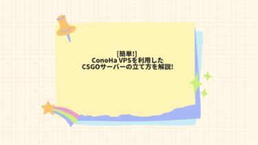 [簡単!] ConoHa VPSを利用したCS:GOサーバーの立て方を解説!