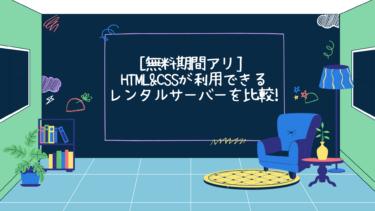 [無料期間アリ] HTML&CSSが利用できるレンタルサーバーを比較!