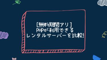 [無料期間アリ] PHPが利用できるレンタルサーバーを比較!