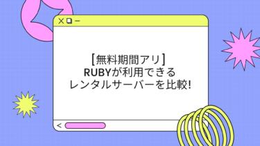 [無料期間アリ] Rubyが利用できるレンタルサーバーを比較!