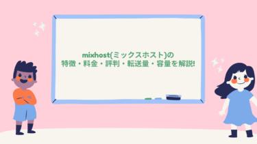 mixhost(ミックスホスト)の特徴・料金・評判・転送量・容量を解説!