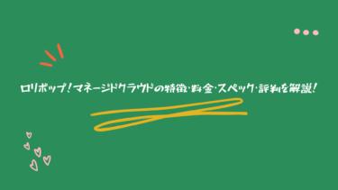 ロリポップ!マネージドクラウドの特徴・料金・スペック・評判を解説!