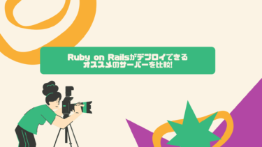 Ruby on Railsがデプロイできるオススメのサーバーを比較!