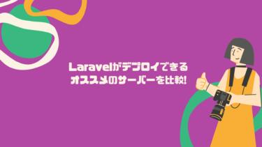 Laravelがデプロイできるオススメのサーバーを比較!