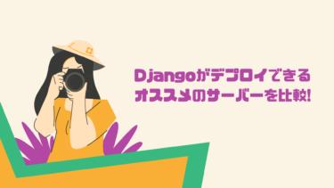 Djangoがデプロイできるオススメのサーバーを比較!