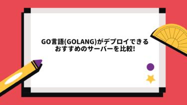 Go言語(Golang)がデプロイできるおすすめのサーバーを比較!