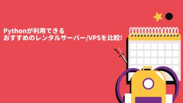Pythonが利用できるおすすめのレンタルサーバー/VPSを比較!