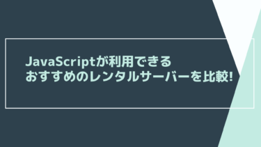 JavaScriptが利用できるおすすめのレンタルサーバーを比較!