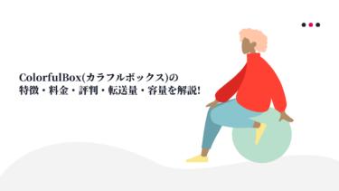 ColorfulBox(カラフルボックス)の特徴・料金・評判・転送量・容量を解説!
