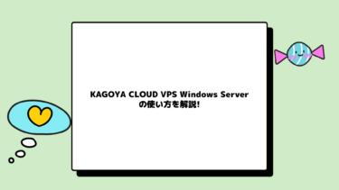 KAGOYA CLOUD VPS Windows Serverの使い方を解説!
