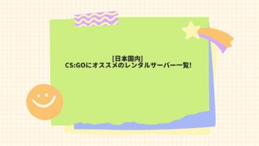 [日本国内] CS:GOにオススメのレンタルサーバー一覧!